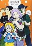 天然家族 その2 (オフィスユーコミックス)