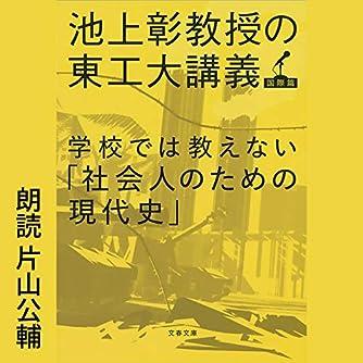 学校では教えない「社会人のための現代史」: 池上彰教授の東工大講義 国際篇