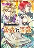 シスター・ブラックシープIII  薔薇と聖歌 (角川ビーンズ文庫)