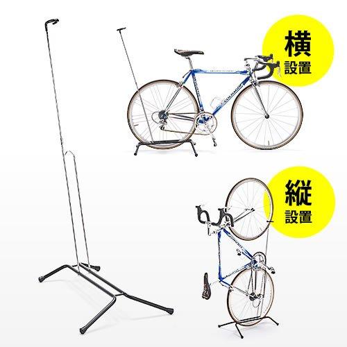 サンワダイレクト 自転車スタンド 縦置き & 横置き 対応 1台用 バイクスタンド ディスプレイ 800-BYST4