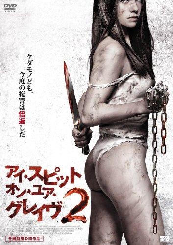 アイ・スピット・オン・ユア・グレイヴ2 [DVD]の詳細を見る