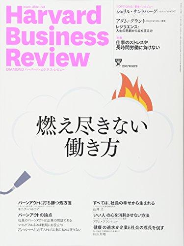 ダイヤモンドハーバードビジネスレビュー 2017年 09 月号 [雑誌] (燃え尽きない働き方)の詳細を見る