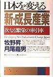 日本を変える新・成長産業―次なる繁栄の牽引車
