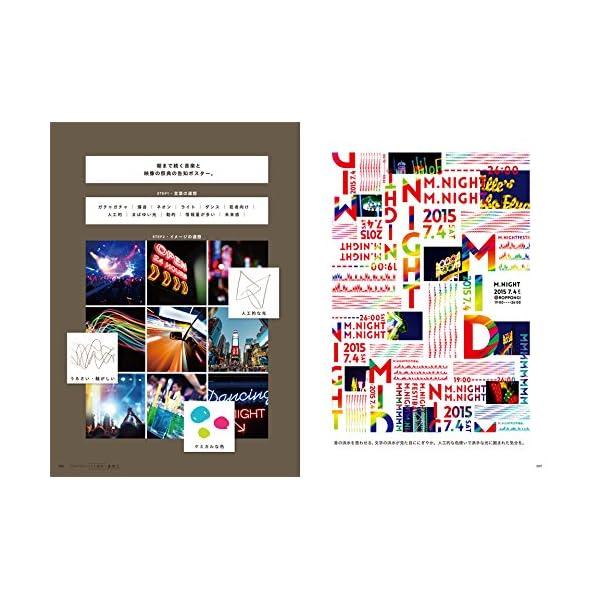 なるほどデザイン〈目で見て楽しむ新しいデザイン...の紹介画像9