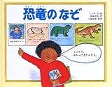 恐竜のなぞ (ようこそ恐竜はくぶつかんへ (2))