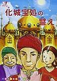化城宝処の譬え (法華七喩シリーズ4)