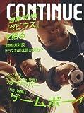 CONTINUE(コンティニュー) vol.15