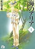 海のアリア(1) (小学館文庫)