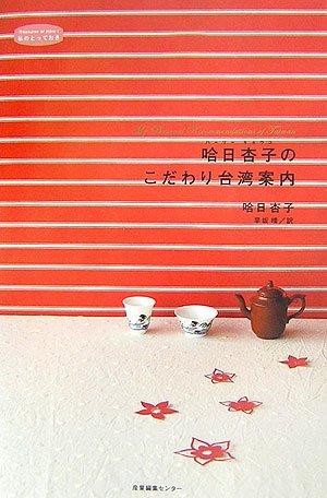 哈日杏子(ハーリーキョウコ)のこだわり台湾案内 (私のとっておき)の詳細を見る