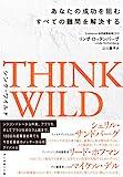 「THINK WILD あなたの成功を阻むすべての難問を解決する」販売ページヘ