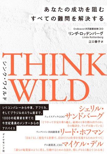 『THINK WILD あなたの成功を阻むすべての難問を解決する』みんながあっちで、自分はこっち