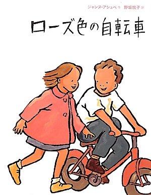 ローズ色の自転車の詳細を見る