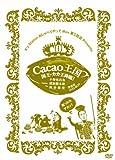 Cacao王国 国王・カカ王降臨!愛蔵版DVD-BOX Featuring 小野坂昌也・置鮎龍太郎・神谷浩史