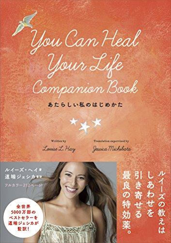 あたらしい私のはじめかた You Can Heal Your Life COMPANION・・・