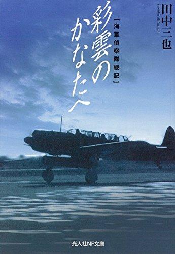 彩雲のかなたへ—海軍偵察隊戦記 (光人社NF文庫)
