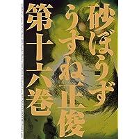 砂ぼうず 16巻 (ビームコミックス)