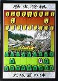 【文化庁著作権登録】歴史将棋 「大阪夏の陣」B4サイズ 関東地方発明表彰 発明奨励賞・クールジャパンマッチンググランプリ全国大会出場