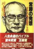 常勝の発想―宮本武蔵『五輪書』を読む