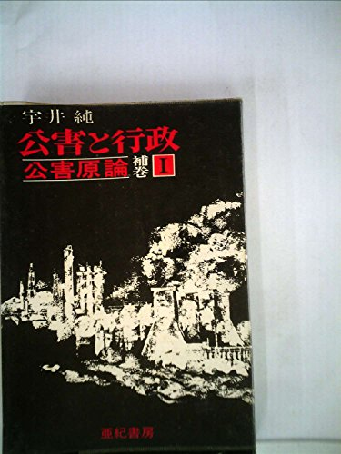 公害原論〈補巻 1〉公害と行政 (1974年)の詳細を見る