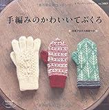 手編みのかわいいてぶくろ (レディブティックシリーズno.3483) 画像