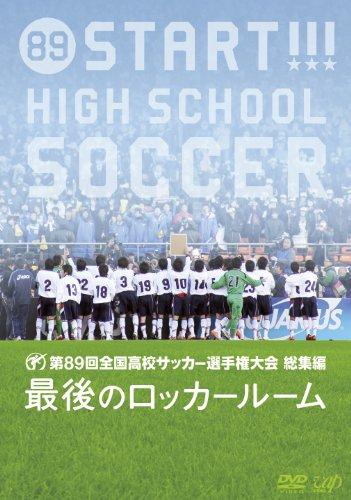 第89回全国高校サッカー選手権大会総集編 最後のロッカールーム [DVD]