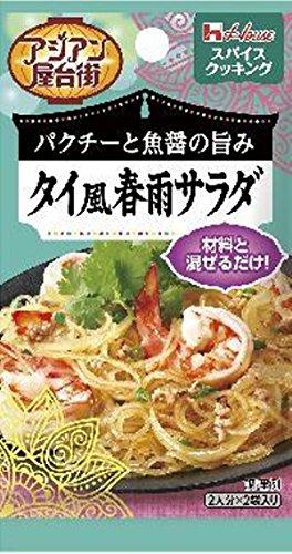 ハウス スパイスクッキング アジアン屋台街 タイ風春雨サラダ 13.2g(6.6g×2袋)×5個