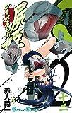 屍姫 12巻 (デジタル版ガンガンコミックス)