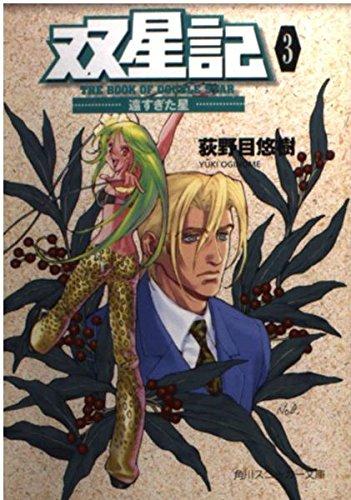 双星記〈3〉遠すぎた星 (角川スニーカー文庫)の詳細を見る