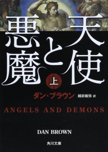 天使と悪魔 (上) (角川文庫)の詳細を見る