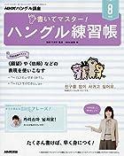 NHK ハングル講座 書いてマスター!ハングル練習帳 2019年 08 月号