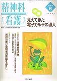 精神科看護 (2004-6)