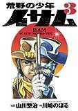 荒野の少年イサム 3 (復刻版コミックス)