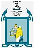 ドリトル先生と緑のカナリア (ドリトル先生物語全集 (11))