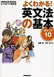 よくわかる!英文法の基本ポイント10 レベルアップ英文法 (NHK CDブック)