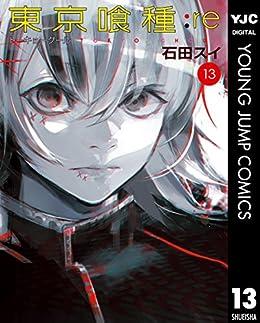 東京喰種トーキョーグール:re 13 (ヤングジャンプコミックス)