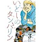 いとしのタンバリン(3) (ビッグコミックス)