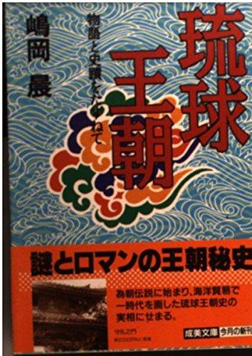 琉球王朝 (成美文庫―物語と史蹟をたずねて)