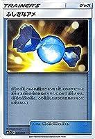 ポケモンカードゲーム サン&ムーン ふしぎなアメ / 強化拡張パック サン&ムーン(PMSM1+)/シングルカード