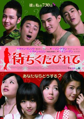 待ちくたびれて [DVD]