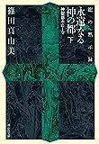 龍の黙示録 永遠なる神の都(下) (祥伝社文庫)
