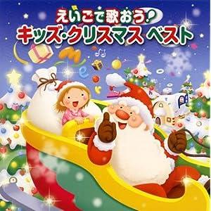 えいごで歌おう!キッズ・クリスマスベスト