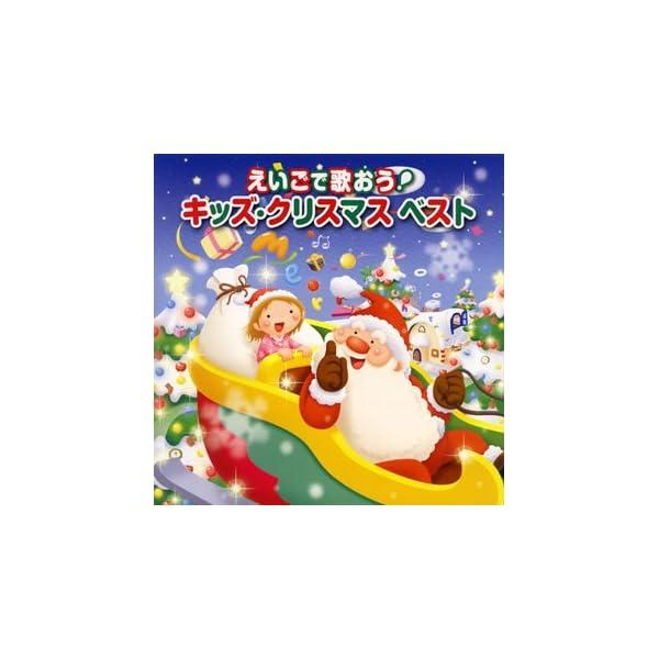 えいごで歌おう!キッズ・クリスマスベストの商品画像
