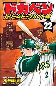 ドカベン ドリームトーナメント編 22 (少年チャンピオン・コミックス)