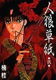 人狼草紙 (2) (ウィングス・コミックス・デラックス)