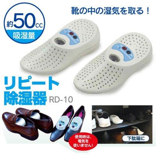 ナカトミ 靴型 リピート除湿器 RD-10 靴に入る形ードレ...