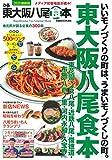 ぴあ 東大阪八尾食本 2020 (ぴあ MOOK 関西)