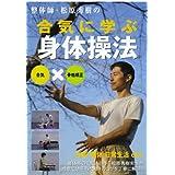 合気に学ぶ身体操法☆(DVD)☆: 整体師・松原秀樹の (<DVD>)