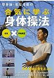 DVD>整体師・松原秀樹の合気に学ぶ身体操法 (<DVD>)