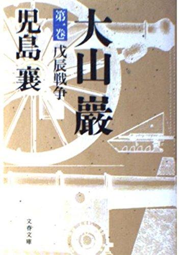 大山巌 (1) (文春文庫 (141‐19))の詳細を見る