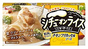 ハウス シチューオンライス チキンフリカッセ風(鶏肉のクリーム煮)ソース 160g